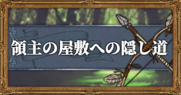 領主の屋敷への隠し道のマップと入手武器/アイテム