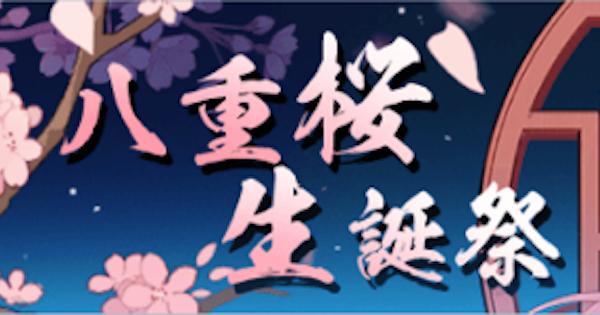 八重桜生誕祭〈2018〉のイベント内容まとめ