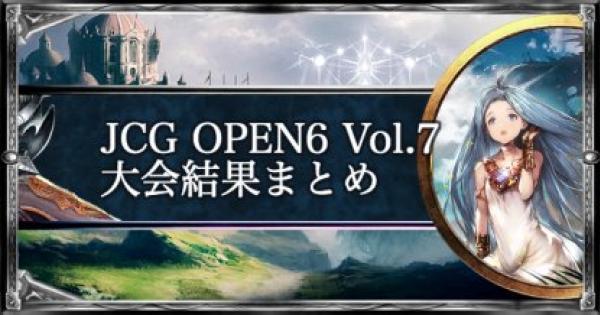 JCG OPEN6 Vol.7 ローテ大会の結果まとめ