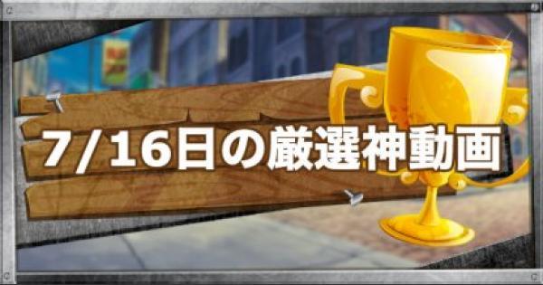 7/16日版「厳選!神プレイ&面白プレイ動画」