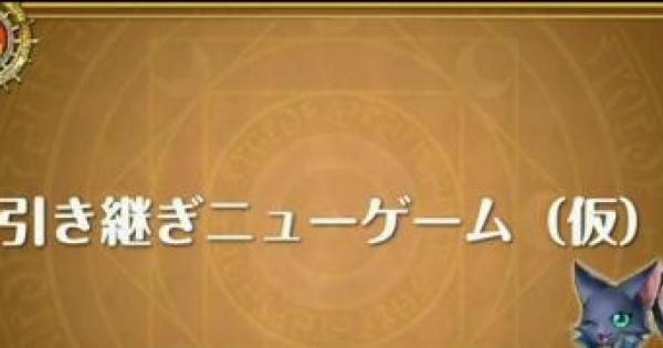 3月4日発表!ニコ生#4新情報&2周年アップデートまとめ