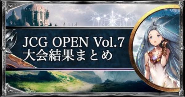 JCG OPEN6 Vol.9 ローテ大会の結果まとめ