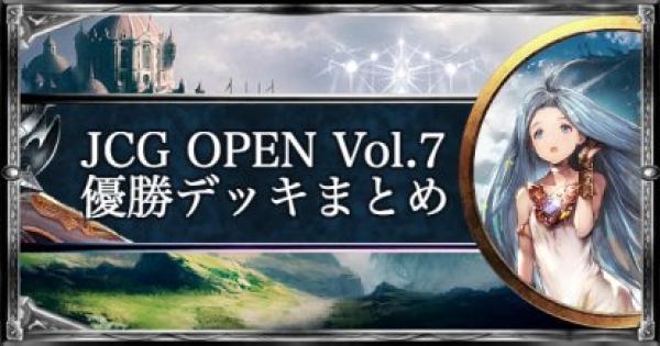 JCG OPEN6 Vol.9 ローテ大会の優勝者デッキ紹介