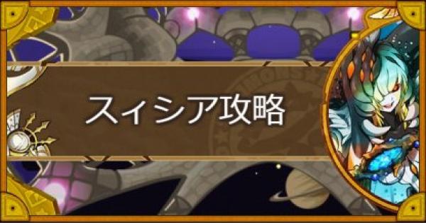 【神】魔海域(怨魚妃スィシア)攻略のおすすめモンスター