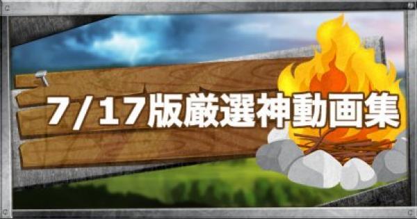 7/17日版「厳選!神プレイ&面白プレイ動画」