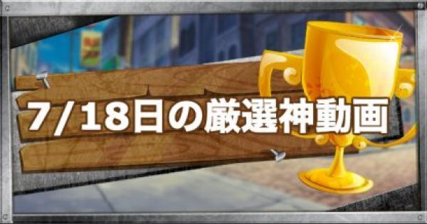 7/18日版「厳選!神プレイ&面白プレイ動画」