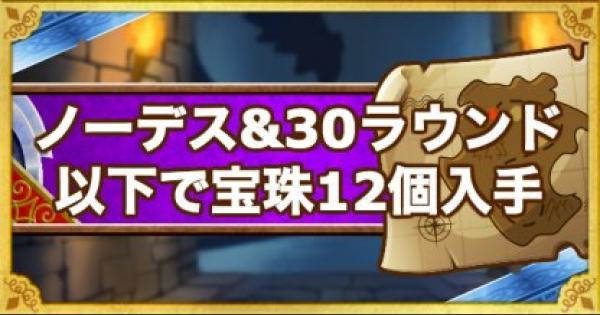「呪われし魔宮」倒されずに30ラウンド以下で宝珠12個入手!