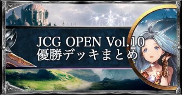 JCG OPEN6 Vol.10 ローテ大会優勝者デッキ紹介