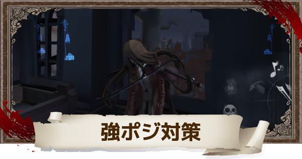ハンターごとの強ポジ(強いポジション)対策を紹介!