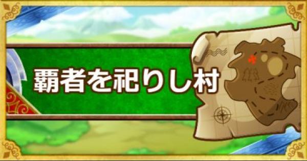 「覇者を祀りし村1・2・3」攻略!リオーの倒し方!