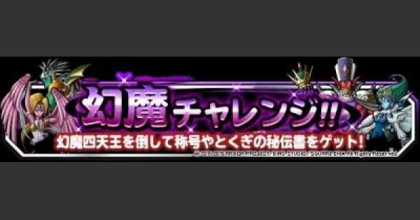 「幻魔チャレンジ レベル1~6」攻略!立ち回り方を徹底解説!