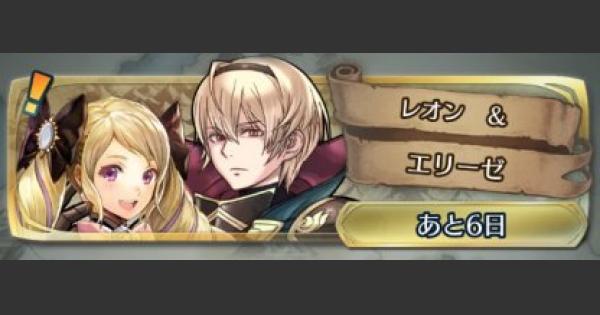 レオン&エリーゼ絆英雄戦(インファナル)の攻略と適正キャラ