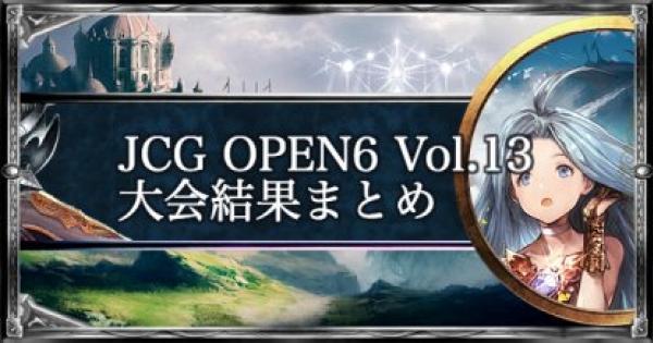 JCG OPEN6 Vol.13 ローテ大会の結果まとめ
