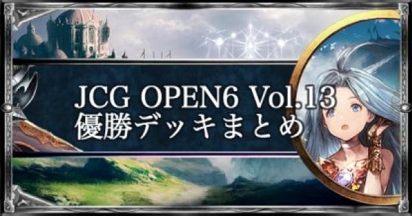 JCG OPEN6 Vol.13 ローテ大会優勝者デッキ紹介