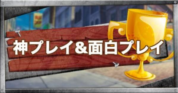 7/23日版「厳選!神プレイ&面白プレイ動画」