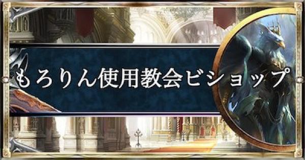 24連勝達成!もろりん使用教会ビショップ!