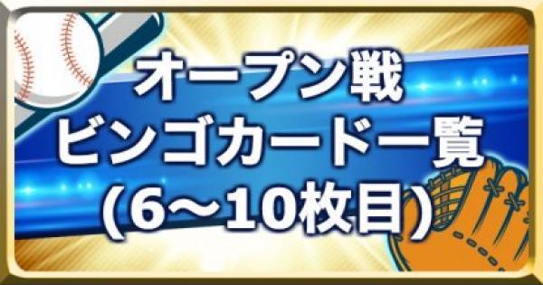 オープン戦ビンゴカード一覧(6〜10枚目)|パワチャンモード