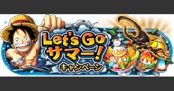 Let's GOサマー!キャンペーン