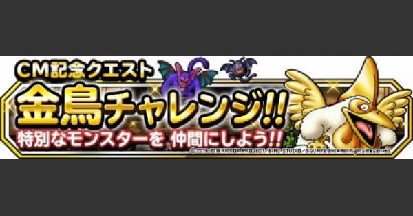 「金鳥チャレンジ」攻略!ノーデスミッションのクリア方法!