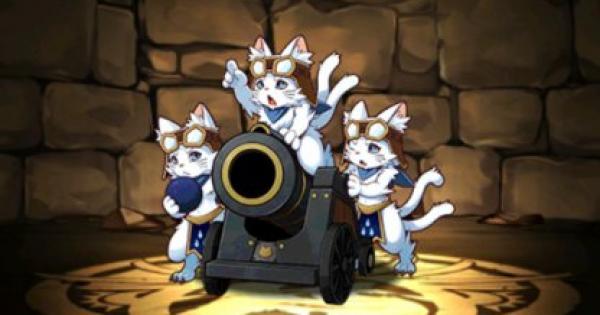水の猫砲隊の評価と使い道と入手方法