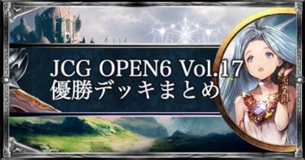 JCG OPEN6 Vol.17 ローテ大会優勝デッキ紹介