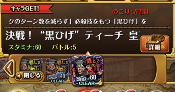 """決戦""""黒ひげ""""ティーチ攻略方法とパーティ編成《星10》"""