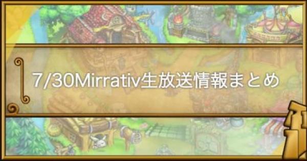 7/30Mirrativ生放送情報まとめ