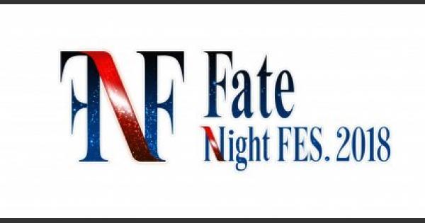 Fate Night FES.2018ライブレポート