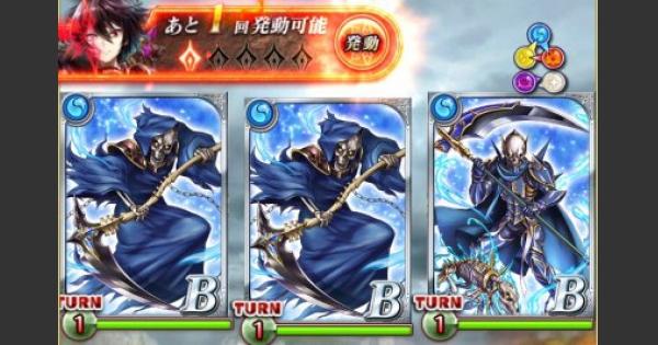 覇眼戦線4ハード初級攻略&デッキ構成