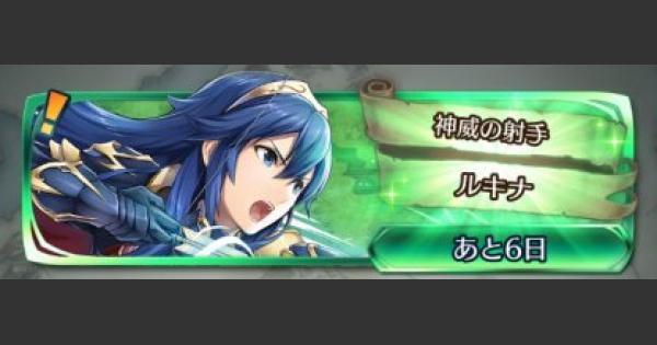 伝承ルキナ 伝承英雄戦(インファナル)の攻略と適正キャラ