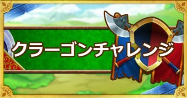 「クラーゴンチャレンジ」攻略!カミュの短剣をゲットしよう!