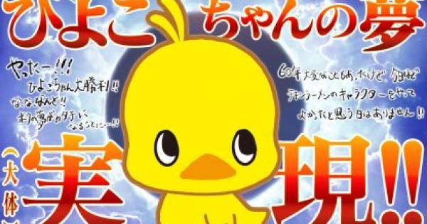 チキンラーメンコラボ開催!ひよこちゃんの夢が実現!?
