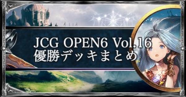 JCG OPEN6 Vol.16 アンリミ大会優勝デッキ紹介