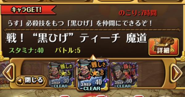 """決戦""""黒ひげ""""ティーチマスター攻略《星8》"""