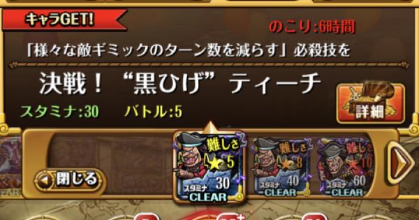 """決戦""""黒ひげ""""ティーチ攻略《星5》"""