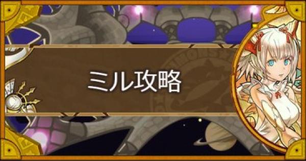 【神級】ガンホーキャニオン(ミル)攻略のおすすめモンスター