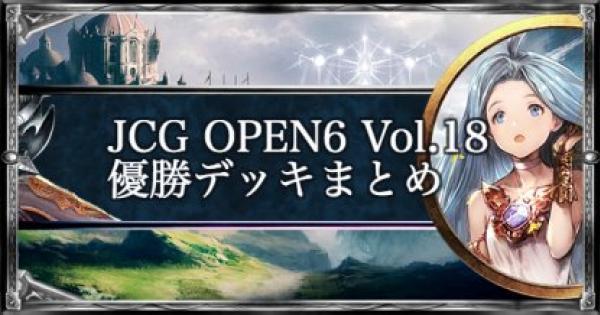 JCG OPEN6 Vol.18 アンリミ大会優勝デッキ紹介