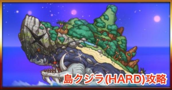 イベントボス『島クジラ』(ハード)攻略とおすすめ編成