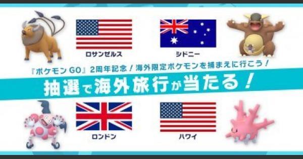 海外旅行が当たる!ポケモンGO2周年記念キャンペーン