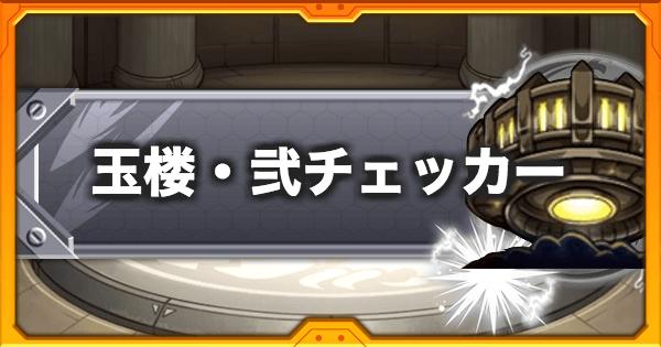 封印の玉楼・弐チェッカーツール