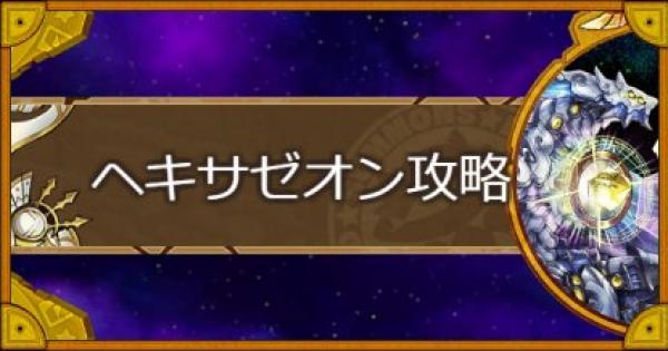 【滅】ガンホーゲート(ヘキサゼオン)攻略のおすすめモンスター