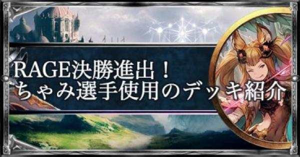 RAGE決勝進出!ちゃみ選手のデッキ紹介とインタビュー