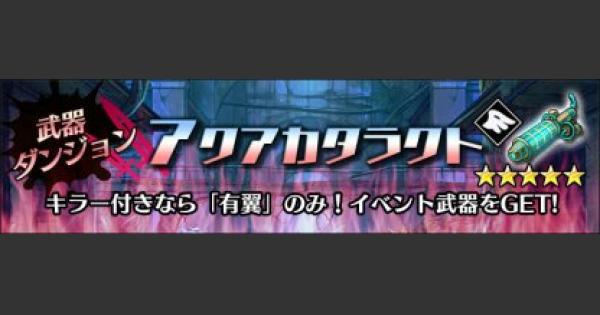 アクアカタラクト【超級】攻略と適正キャラ|武器ダンジョン