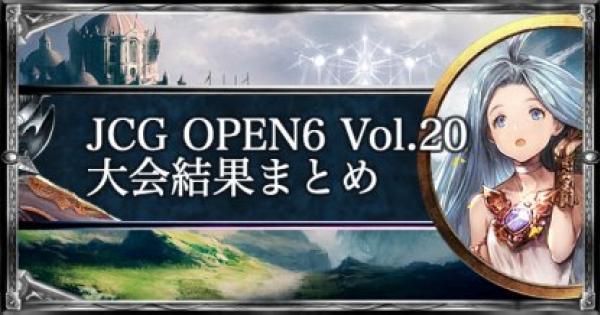 JCG OPEN6 Vol.20 ローテ大会の結果まとめ