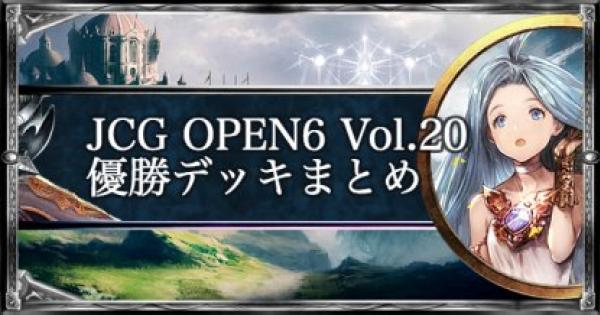 JCG OPEN6 Vol.20 ローテ大会優勝者デッキ紹介