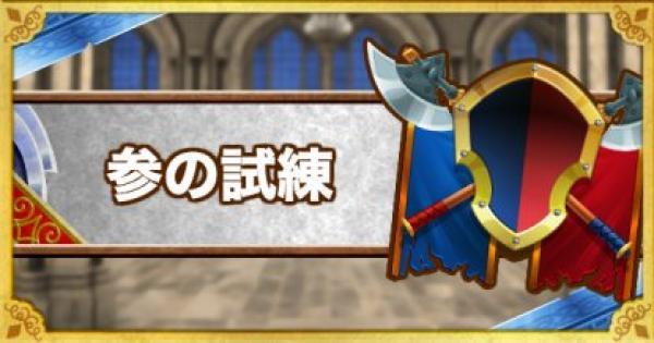「参の試練」攻略!ドラゴン縛りやスライム縛りのクリア方法!