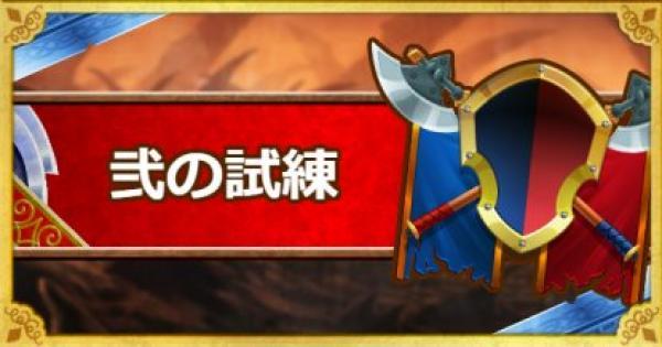 「弐の試練」攻略!自然縛りや物質縛りでクリアする方法!