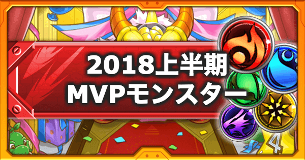 2018年上半期MVPモンスター/半年のイベント振り返り