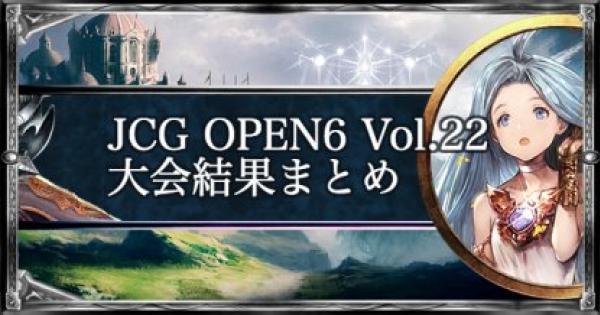 JCG OPEN6 Vol.22 ローテ大会の結果まとめ