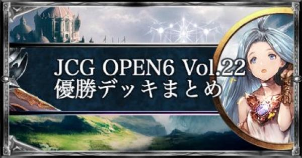 JCG OPEN6 Vol.22 ローテ大会優勝デッキ紹介
